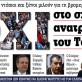 η επικαιρότητα των εφημερίδων, 5η ιούλη 2015